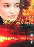 炎ゆらめく夜に (MIRA文庫)