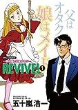 REVIVE! / 五十嵐 浩一 のシリーズ情報を見る