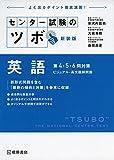 センター試験のツボ 英語 第4・5・6問対策 ビジュアル・長文読解問題 新装版