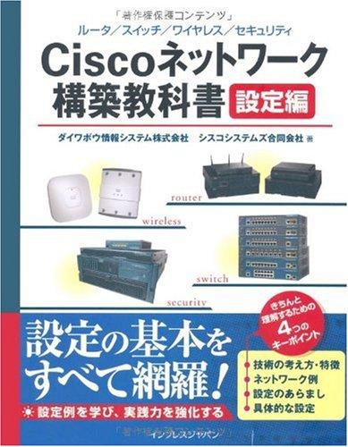 Ciscoネットワーク構築教科書[設定編]の詳細を見る