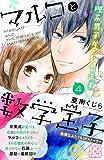マルコと数学王子 プチデザ(4) 無限なふたり&SPストーリー マイナスはプラス (デザートコミックス)