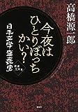 「今夜はひとりぼっちかい? 日本文学盛衰史 戦後文学篇」販売ページヘ