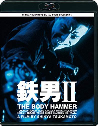 鉄男 II THE BODY HAMMER ニューHDマスター [Blu-ray]