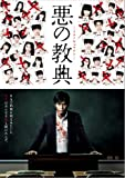 悪の教典 DVD スタンダード・エディション[DVD]
