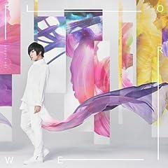 蒼井翔太「flower」の歌詞を収録したCDジャケット画像
