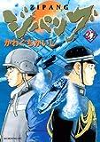ジパング(27) (モーニングコミックス)
