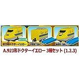 カプセルプラレール 幸せを運ぶ黄色い列車編 [A.923形ドクターイエロー 3種セット (1.2.3)]