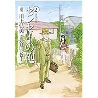 センセイの鞄 : 2 (アクションコミックス)
