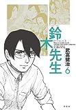 鈴木先生 : 6 (アクションコミックス)