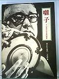 囃子―十一世田中伝左衛門聞書 (1983年)