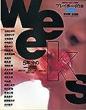 WEEKS(ウィークズ) 週刊プレイボーイ増刊プレイボーイの本 石田ひかり 石田ゆり子 小松美幸 中嶋明子 田中律子 [雑誌] (週刊プレイボーイ)