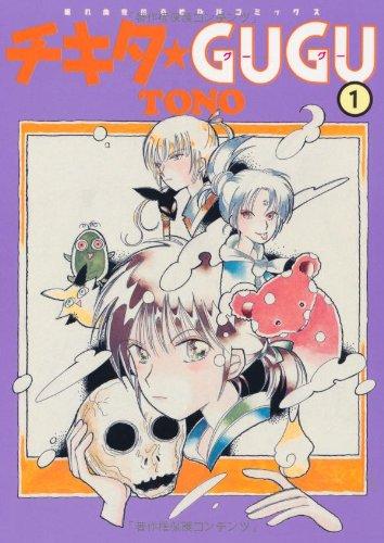 チキタ・gugu 1 (眠れぬ夜の奇妙な話コミックス)の詳細を見る