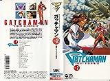 O.A.V.「GATCHAMAN」Vol.2〜謎のレッド・インパルス〜 [VHS]
