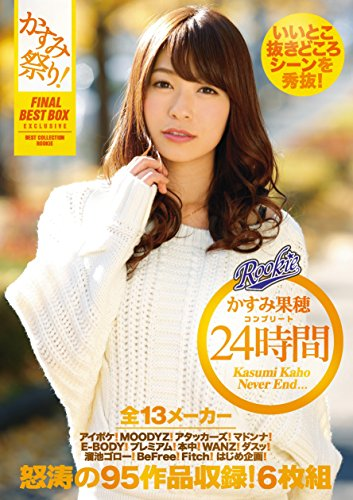 Kasumi fruit panicle complete 24-hour FINAL BEST BOX ROOKIE [DVD]