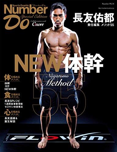 Number Do(ナンバー・ドゥ)Special Edition 長友佑都 メソッド55 NEW体幹 (Sports Graphic Number PLUS(スポーツグラフィック ナンバープラス)) (文春e-book)の詳細を見る