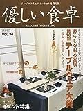 優しい食卓VOL.34 テーブルウェア・フェスティバル2010第18回テーブルウェア大賞 画像