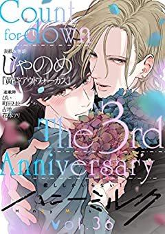 ハニーミルク vol.36 [雑誌]