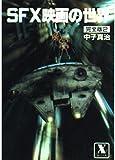 SFX映画の世界 (完全版 2) (講談社X文庫)