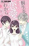 桐生先生は恋愛がわからない。(5) (フラワーコミックス)