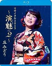 丘みどりリサイタル2019 ~演魅 Vol.2~ [Blu-ray]