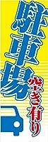 のぼりHC170(駐車場空き有り・黄)不動産 のぼり 現地 02545170 [オフィス用品]