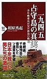 一九四五 占守(しゅむしゅ)島の真実 少年戦車兵が見た最後の戦場 (PHP新書)