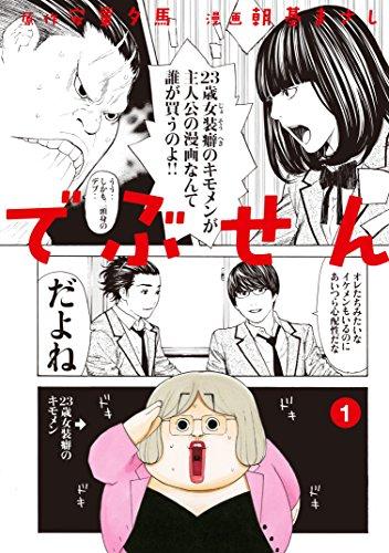 でぶせん(1) (ヤングマガジンコミックス)の詳細を見る