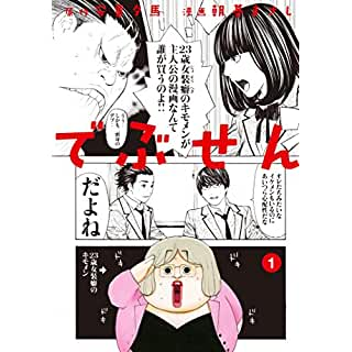 Amazon.co.jp: でぶせん(1) (ヤングマガジンコミックス) 電子書籍: 安童夕馬, 朝基まさし: Kindleストア
