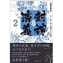 全訳 封神演義2