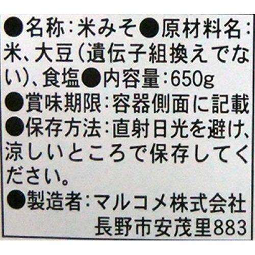 マルコメ プラス糀 無添加 糀美人 650g