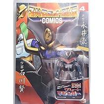 マーミット スーパーロボット列伝 COMICS 4 小合金 ミニメタル グレートマジンガー