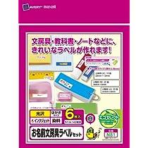 maxell インクジェットプリンタ対応 エコセレクトお名前ラベル 文房具ラベルセット ハガキサイズ 白 6枚入 N81