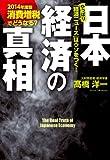 消費増税でどうなる? 日本経済の真相 【2014年度版】 (中経出版)