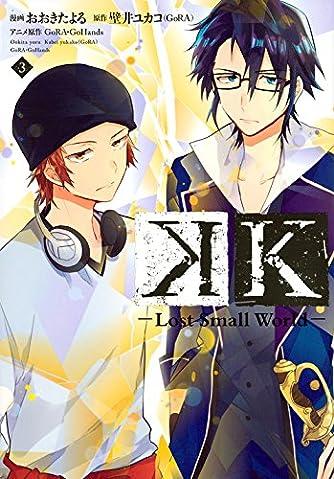 K-Lost Small World-(3)<完> (KCx)