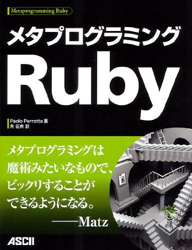 メタプログラミングRubyの詳細を見る