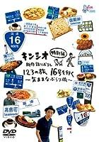 キンシオ特別編 新作録りおろし 123の旅 16号を行く ~気ままなぶらり旅~ [DVD]