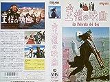 王様の映画 [VHS]
