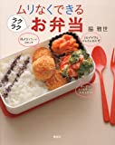 ムリなくできるラクラクお弁当 (講談社のお料理BOOK)