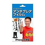 マックスむらいのアンチグレアフィルム (iPhone X)