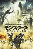 モンスターズ/新種襲来[DVD]