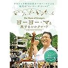 ヨーヨー・マと旅するシルクロード [DVD]