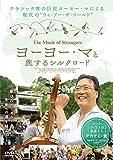 ヨーヨー・マと旅するシルクロード[DVD]