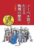 ノーベル賞でたどる物理の歴史