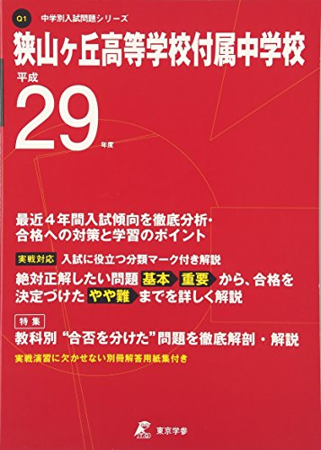 狭山ヶ丘高等学校付属中学校 平成29年度 (中学校別入試問題シリーズ)