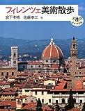フィレンツェ美術散歩 (とんぼの本) 画像