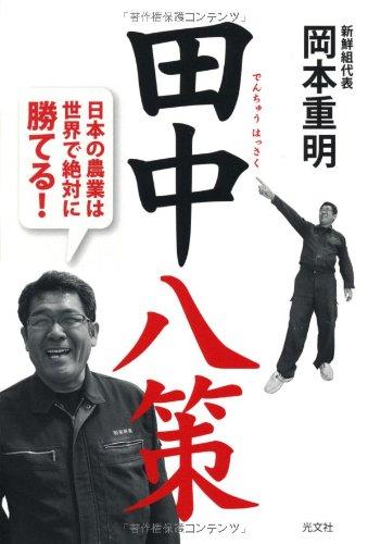 田中八策(でんちゅうはっさく) 日本の農業は世界で絶対に勝てる!の詳細を見る