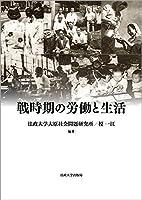 戦時期の労働と生活 (法政大学大原社会問題研究所叢書)