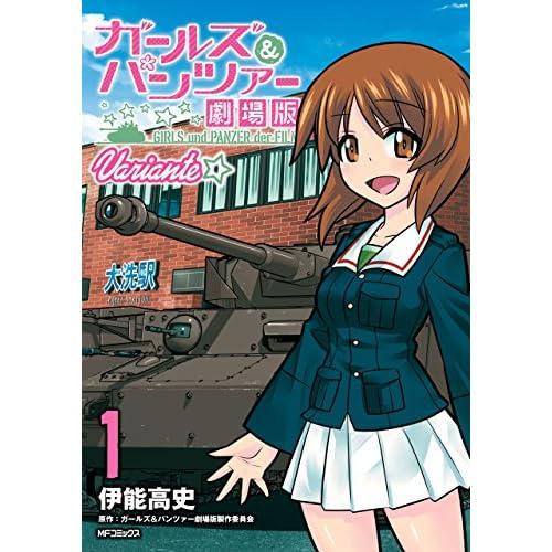ガールズ&パンツァー 劇場版Variante 1 (コミックフラッパー)