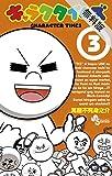キャラクタイムズ(3)【期間限定 無料お試し版】 (少年サンデーコミックス)