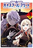 ハイスクール・フリート ローレライの乙女たち 3 (コミックアライブ)